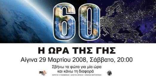 Banner Η Ώρα της Γης Αίγινα 2008